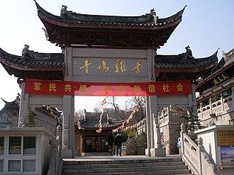 Jiming Temple - Image: Jimingsu