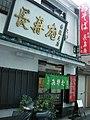 Kasumi-chō Chōju-an Akasaka shop, 1-4-20 Nishi-azabu, Minato, Tokyo (霞町 長寿庵 赤坂支店, 西麻布1-4-20) (2009-01-19 13.58.31 by Marufish).jpg