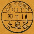 Keelung Baifu Post Office no-reply seal 20141117.jpg
