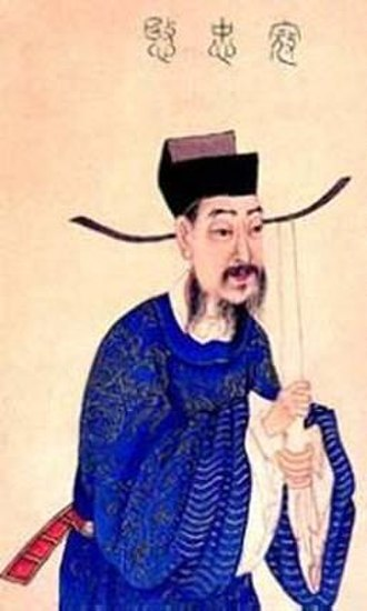 Kou Zhun - from Famous Ministers Throughout History in Pictures (歷代名臣像解), a book probably from late 19th century