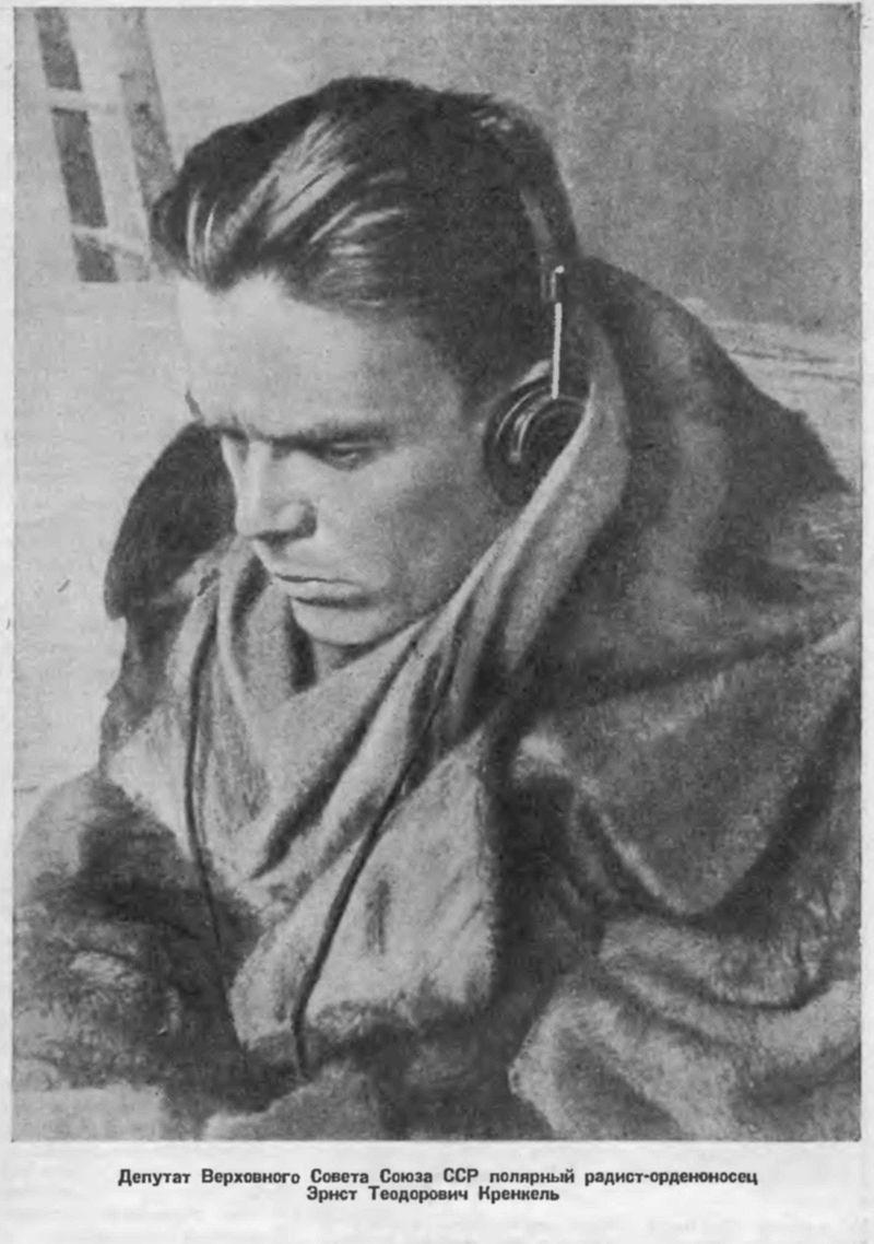 Эрнст Кренкель — полярный радист (около 1937 года)