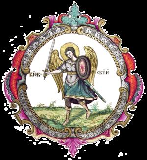 Coat of arms of Kiev - Image: Kyiv. Carsly Tytulyarnyk