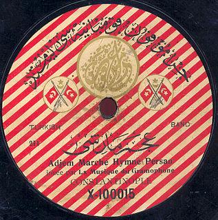 آهنگ ایران جوان