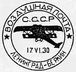 Leningrad 1930 biplane cancel.jpg