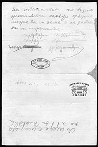 Letter to the Karlukovtsi in Stara Zagora to participate in the Ilinden Uprising, 5 August 1903-02.jpg