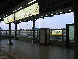 Baoyang Road station Shanghai Metro station