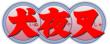 Logo de InuYasha en kanji.png