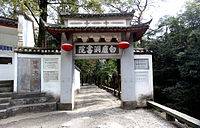 Lushan White Lotus Grotto Academy.JPG