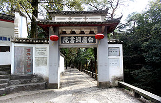 White Deer Grotto Academy - Lushan White Lotus Grotto Academy