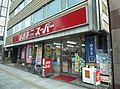 MEGANE SUPER Nishi-Shinsaibashi store.jpg