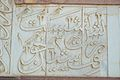 Marble Inscription - South Gateway - Akbar Mausoleum Complex - Sikandra - Agra 2014-05-14 3677.JPG