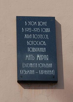 Maria Skobtsova - Maria Skobtsova Commemorative Plaque in Saint Petersburg