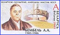 Marka 60 Andrey Bembel 2005 Galina Goreva.jpg