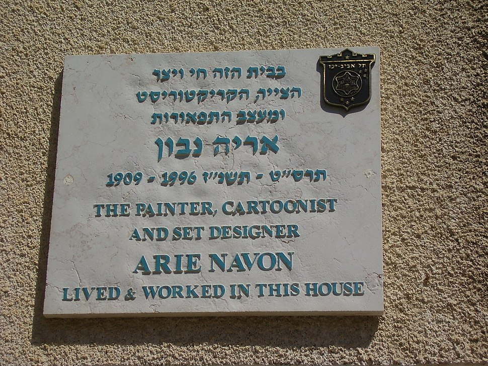 Memorial plaque to Arie Navon in Tel Aviv