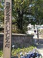 Mileage Pole near Kagoshima Art Museum.jpg