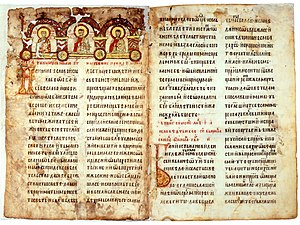 Miroslav Gospel - First two pages of the manuscript