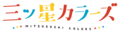 Mitsuboshi Colors Logo.png