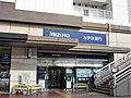 Mizuho Bank Musashi-Urawa Branch.jpg