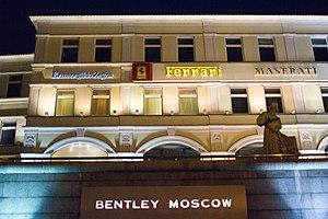 Tretyakovsky Proyezd - Bentley, Ferrari and Maserati Showroom in Tretyakovsky Proyezd