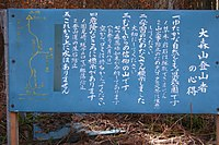 MtSasakurayama-trail-guideboard.jpg