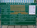 NTU Chee-Chun Leung Cosmology Hall construction sign 20171210.jpg