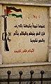 Nablus M16 flag.jpg