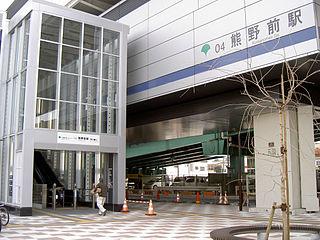 Kumanomae Station Railway and tram station in Tokyo, Japan