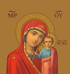 Nuestra Señora de Kazan.jpg