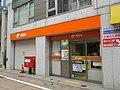 Ota Minami Yukigaya Post office.jpg