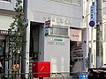 Ota Sanno Post office.jpg