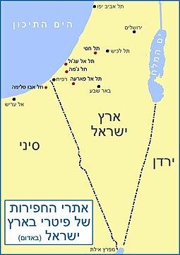 Petrie Sites-Israel-he.jpg