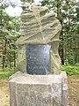 Piemiņas zīme pirmajam Latvijas valsts prezidentam Jānim Čakstem (Memorial sign to the First Prezident of Latvia Janis Cakste) - Uldis Osis - Panoramio.jpg