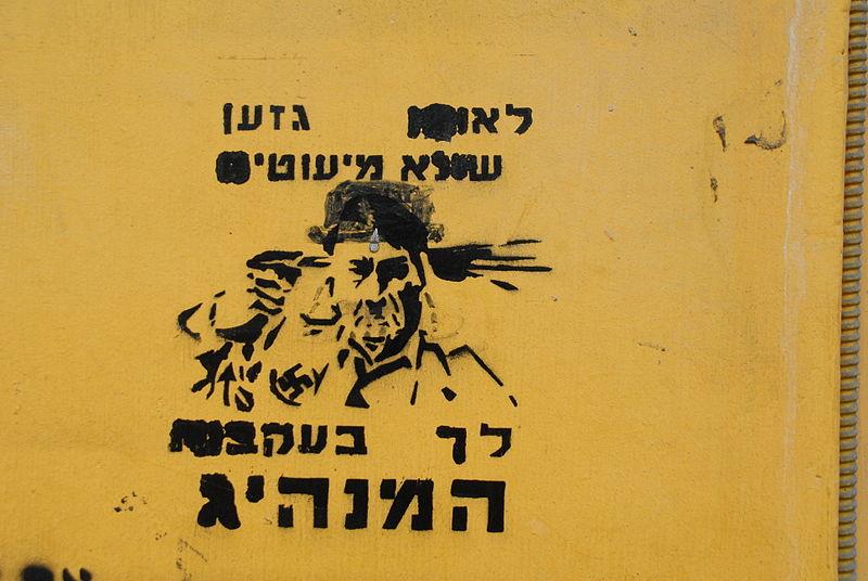 טיול שישי בדרום תל אביב