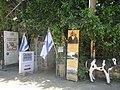 PikiWiki Israel 53843 bat shlomo.jpg