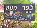 PikiWiki Israel 9956 entrance to kfar maas.jpg