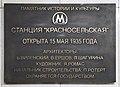 Plaque at Krasnoselskaya.jpg