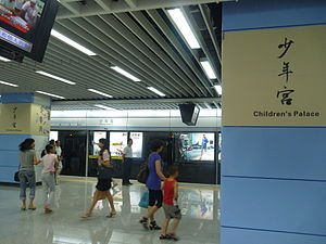 Platform of Children's Palace Station.jpg