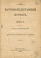 Pochtovo-Telegrafnyi Zhurnal vol 12 1899.jpg