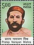 Pratap Narayan Mishra 2013 stamp of India.jpg