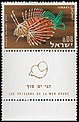 Pterois volitans on Israeli stamp.jpg