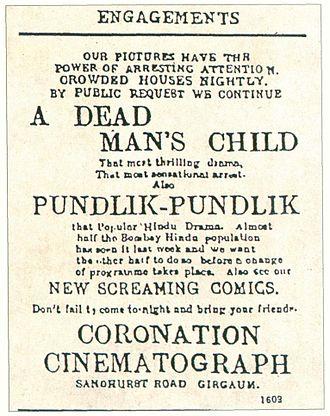Marathi cinema - Image: Pundalik Ad