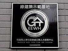 内政部建筑研究所