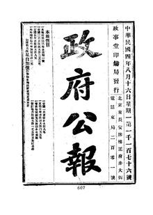 ROC1915-08-16--08-31政府公报1176--1191.pdf