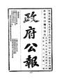 ROC1915-08-16--08-31政府公報1176--1191.pdf
