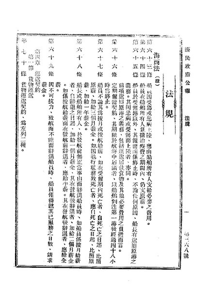 File:ROC1930-01-14國民政府公報368.pdf