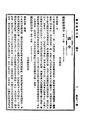 ROC1930-07-28國民政府公報531.pdf