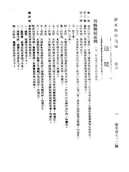 File:ROC1944-09-23國民政府公報渝712.pdf