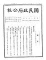 ROC1946-08-09國民政府公報2594.pdf