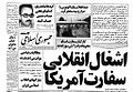 Revolutionary occupation of U.S. embassy Title of Islamic Republican newspaper in November 5, 1979.jpg