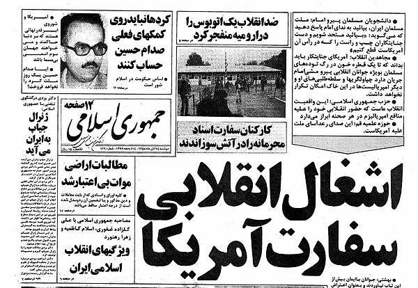 "A headline in an Islamic Republican newspaper on November 5, 1979, read ""Revolutionary occupation of U.S. embassy"". Revolutionary occupation of U.S. embassy Title of Islamic Republican newspaper in November 5, 1979.jpg"